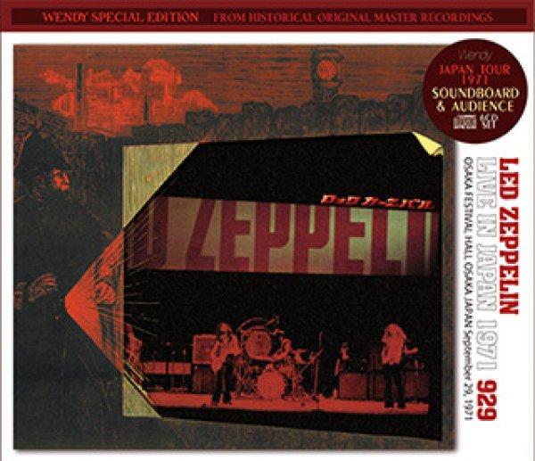 画像1: LED ZEPPELIN-LIVE IN JAPAN 1971 929 【6CD】 (1)