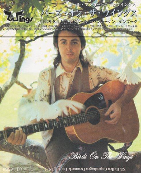 画像1: Paul McCartney-BIRDS ON THE WINGS 【2CD】 (1)