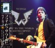 画像1: WINGS-FLY TO THE WORLD 1975 【2CD】 (1)