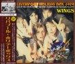 画像1: WINGS-LIVERPOOL HOLIDAY BOX 【5CD】 (1)