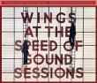 画像1: Paul McCartney-SPEED OF SOUND SESSIONS 【4CD】 (1)