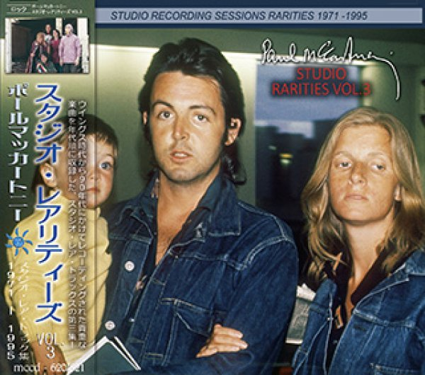 画像1: Paul McCartney-STUDIO RARITIES Vol.3 【2CD】 (1)
