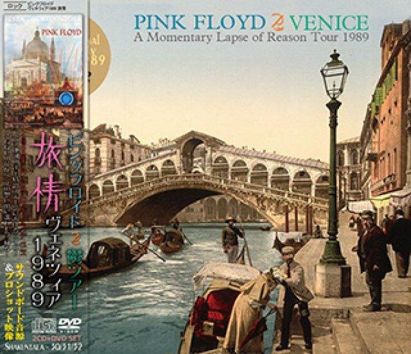 画像1: Pink Floyd-VENEZIA 1989 【2CD+DVD】 (1)