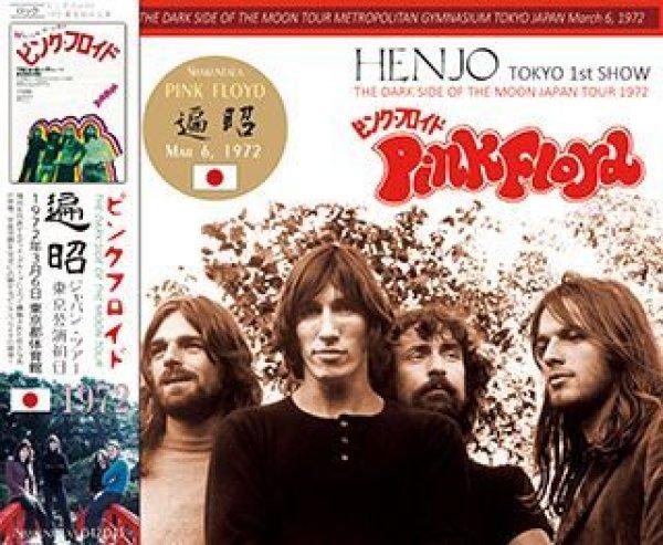 画像1: Pink Floyd-LIVE IN JAPAN 1972 HENJO 【2CD】 (1)