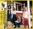 画像1: FLEETWOOD MAC / RUMOURS TOUR IN OSAKA 1977 【2CD】 (1)