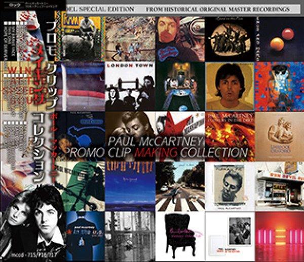画像1: Paul McCartney-PROMO CLIP MAKING COLLECTION 【3DVD】 (1)