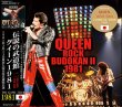 画像1: Queen-ROCK BUDOKAN II 1981 【2CD】 (1)