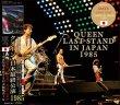 画像1: Queen-LAST STAND IN JAPAN 1985 【2CD】 (1)