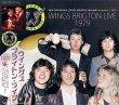 画像1: WINGS BRIGHTON LIVE 1979 【1CD】 (1)