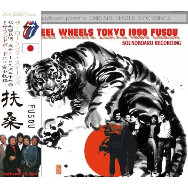 画像1: THE ROLLING STONES / STEEL WHEELS JAPAN TOUR 1990 FUSOU 【2CD】  (1)