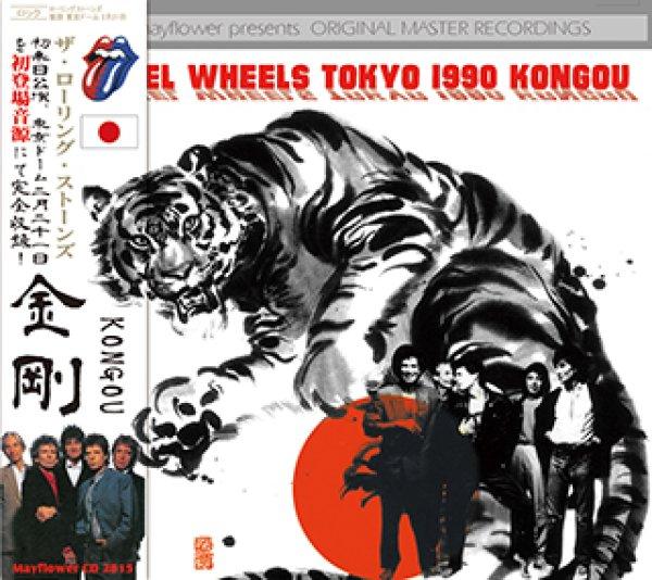 画像1: THE ROLLING STONES / STEEL WHEELS JAPAN TOUR 1990 KONGOU 【2CD】 (1)