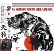 画像1: THE ROLLING STONES / STEEL WHEELS JAPAN TOUR 1990 TEN-RAI 【2CD】 (1)